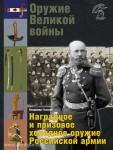 Glazkov, Vladimir: Nagradnoye i prizovoye kholodnoye oruzhiye Rossiyskoy armii