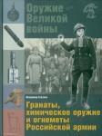Glazkov, Vladimir: Waffen des Ersten Weltkrieges. Granaten, Chemiewaffen und Flammenwerfer der russischen Armee