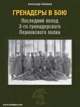 Filyanov, Alexander: Grenadiere im Kampf. Der letzte Feldzug des 3. Grenadier-Pernowski-Regiments