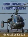 Lisov, Mikhail: Vintokrylyye transformery. Ot Ka-26 do Ka-226