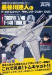 Meijin, Hasegawa: F-14 Tomcat modeling Master DVD. 2 DVDs