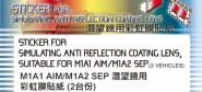 Anti Reflection Coating for M1A1 AIM/M1A2 SEP