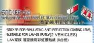 Anti Reflection Coatng for LAV-25 Family