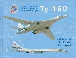 "Tu-160 ""White Swan"" #2 5731_464"