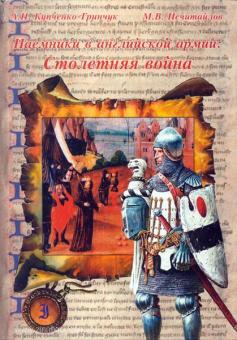 Kunschenko, A.N./Netschitailov, M.W.: Naemniki w angliskoi armii: Stoletnaja woina