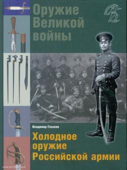 Glaskov, V.: Cholodnie oruschie rossiskoi armii