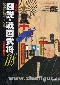 Sengoku: Kriegsherren