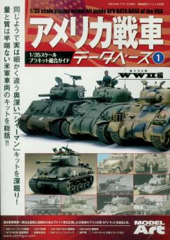 1/35 scale plastic model kit guide. AFV Database of the USA. Band 1