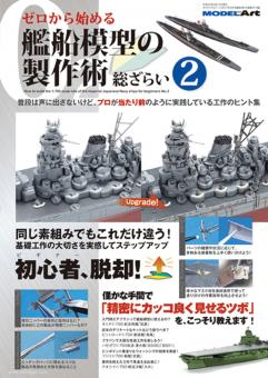 How to build the 1/700 scale kits of the Imperial Japanese Navy for beginners. Band 2