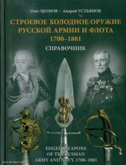 Edged Weapons of the Russian Army and Navy, 1700-1881. Reference Book