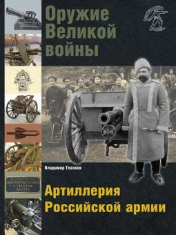 Glazkov, Vladimir: Die Waffen des Ersten Weltkriegs. Artillerie der russischen Armee