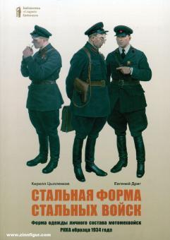 Tsyplenkov, K. V.: Stählerne Uniformen der stählernen Truppe. Die Uniformierung des Stabspersonals der motorisierten-mechanischen Division der Roten Armee nach dem Beispiel von 1934