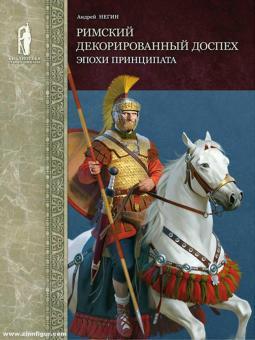 Negin, Andrey: Römische Zierrüstungen. Die Kaiserzeit