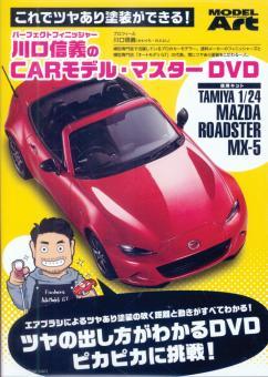 Kawaguchi, Nobuyoshi: Car modeling Master DVD