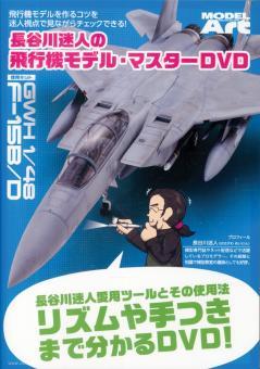 Meijin, Hasegawa: Aircraft modeling Master DVD. 2 DVDs