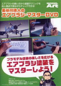 Meijin, Hasegawa: Airbrush Master DVD