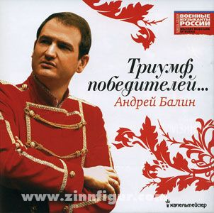 Triumph der Sieger. Andrej Balin (Collection)