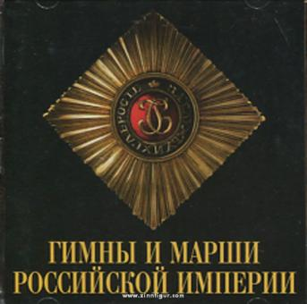 Hymns and marches of the Russian Empire