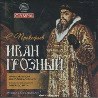 Prokofiev, S.: Ivan Grosnie - Ivan der Schreckliche (Collection)