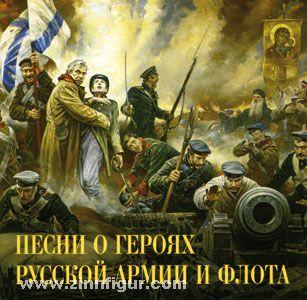Pesni o gerojach russkoi armii i flota