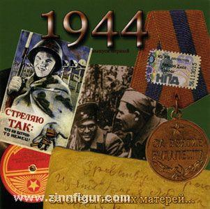 Lieder aus dem Kriegsjahr 1944