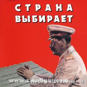 Lieder über Stalin. Teil 4