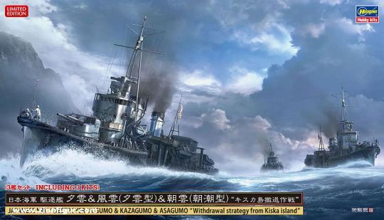 3 Destroyers: IJN Yugumo, Kazagumo & Asagumo - 1943