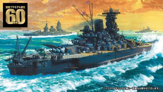 "IJN Yamato 1945 ""Super Detail"""
